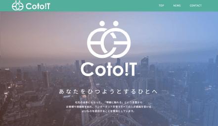 株式会社CotoITのサムネイル画像