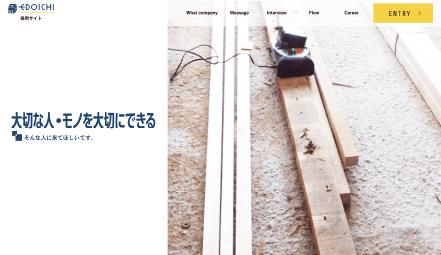 EDOICHI 採用サイトのサムネイル画像