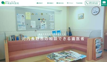 牛嶋歯科医院のサムネイル画像